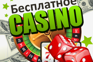 Играйте в это пять казино бесплатно